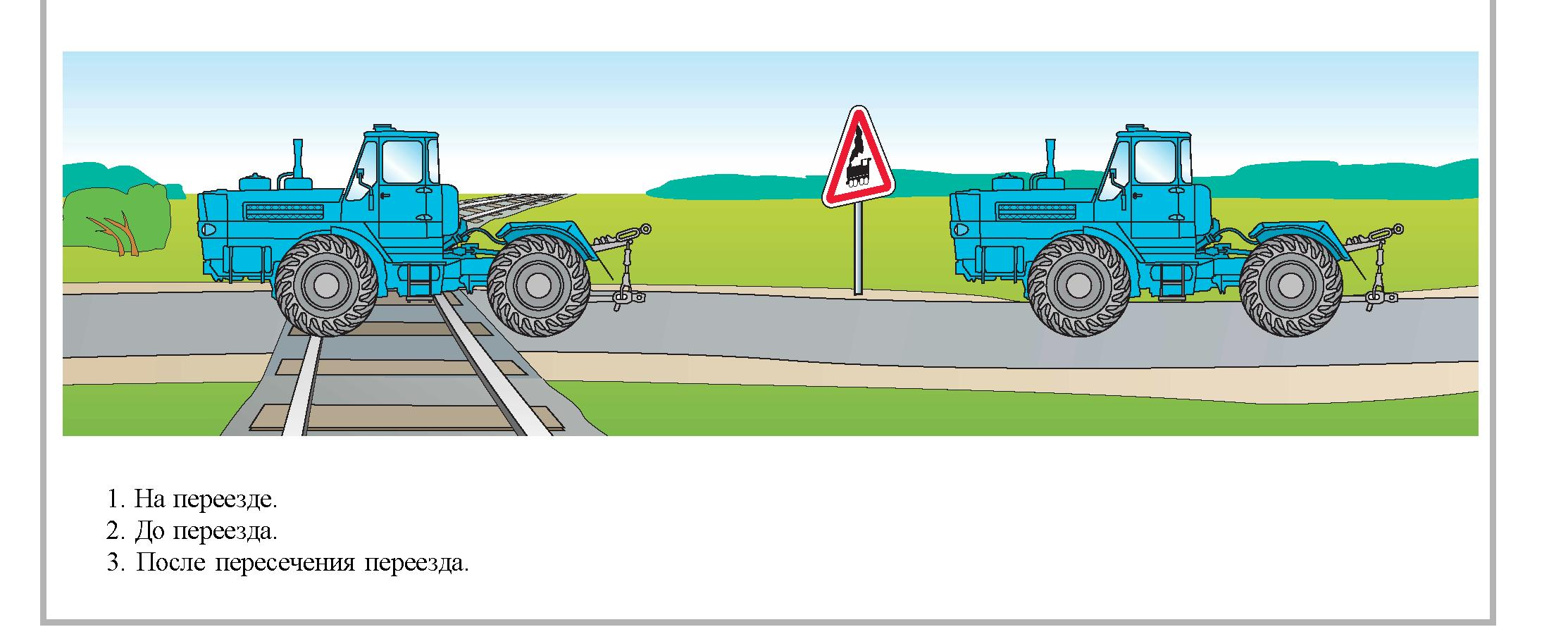 Правила дорожного движения на спецтехнике куплю с пробегом спецтехнику в москва